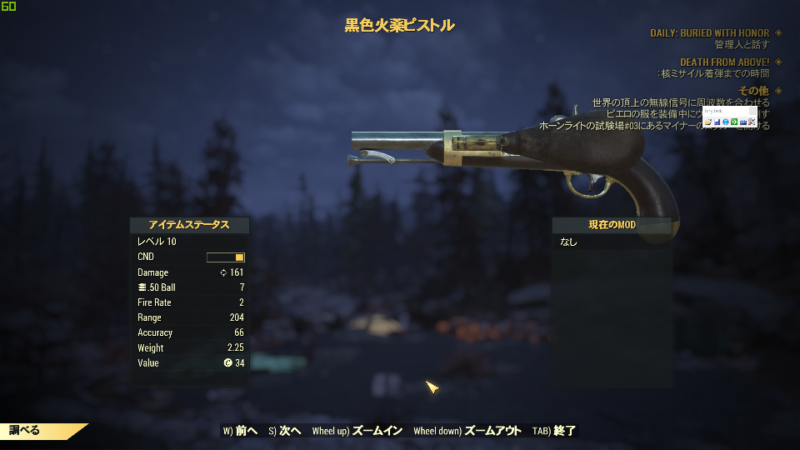 【FO76】黒色火薬ピストル・黒色火薬ライフル入手方法
