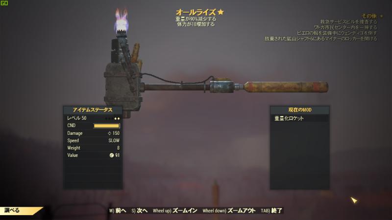 【FO76】ユニーク近接武器 オールライズの入手方法