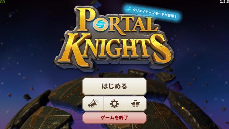 【ゲーム紹介】Portal Knights トレハン3Dサンドボックス 序盤攻略