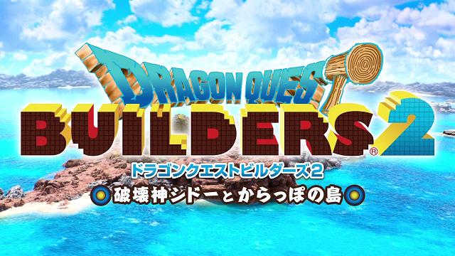 【ゲーム紹介】ドラクエビルダーズ2体験版&序盤攻略