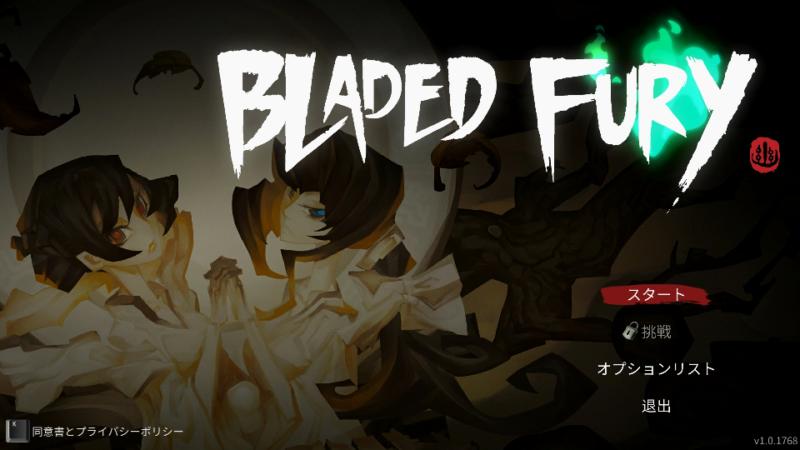 【ゲーム紹介】Bladed Fury 横スクロールアクション 序盤攻略