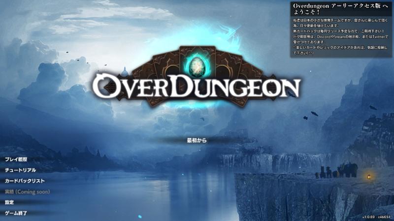 【ゲーム紹介】Overdungeon リアルタイム新感覚カードバトル 序盤攻略